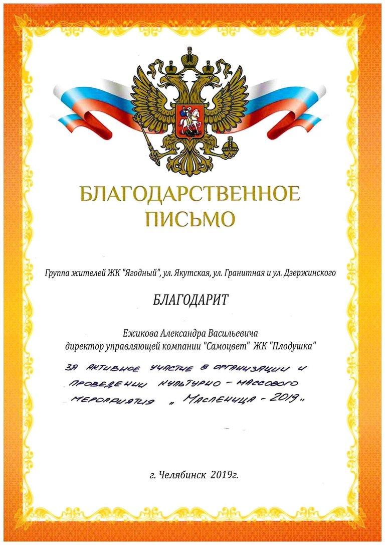gramota-ezhikov.jpg