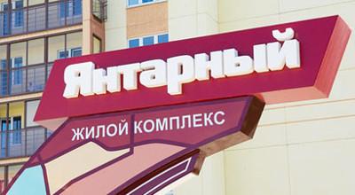 """Жилой комплекс """"Янтарный"""""""